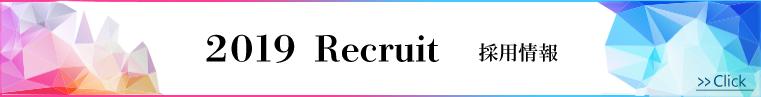 2016 Recruit 採用情報